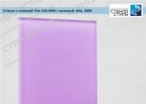 """Стекло с плёнкой """"The Colors"""" RAL 4009 (лиловый) фото"""