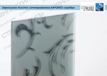 Зеркальное полотно сатинированное Барокко серебро фото